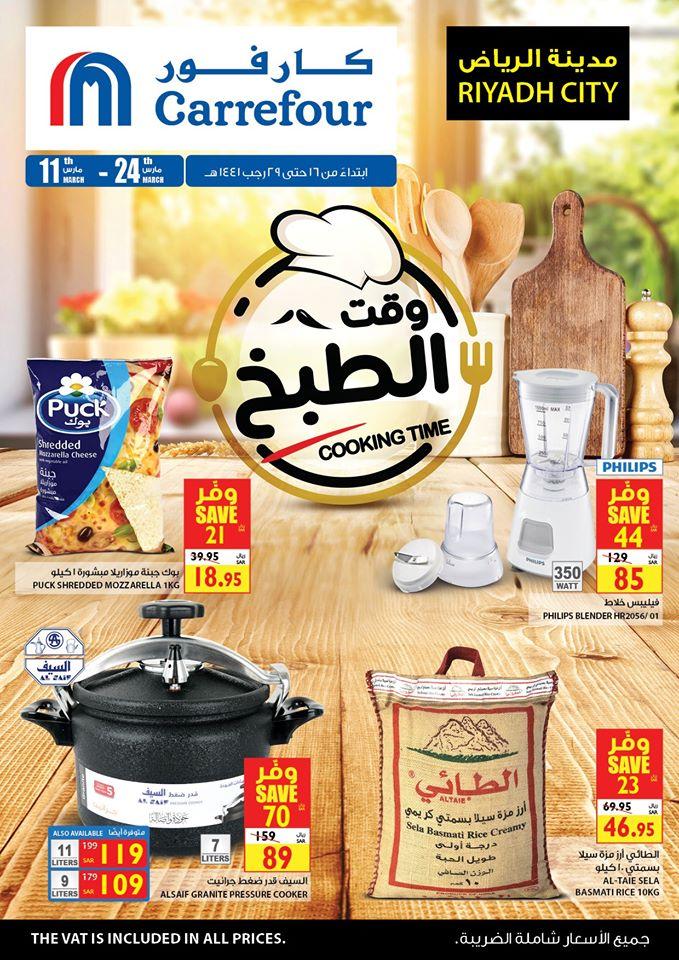 عروض كارفور السعودية اليوم من 11 مارس حتى 17 مارس 2020 وقت الطبخ