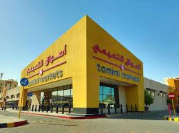 فروع أسواق التميمى فى السعودية 2021