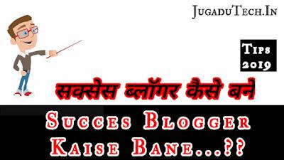 सक्सेस ब्लॉगर बनने के कुछ खास टिप्स - JugaduTech.In