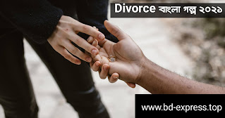 Breakup love Story Bangla - www.bd-express.top
