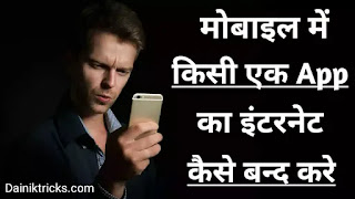 How to turn of internet only one app in mobile