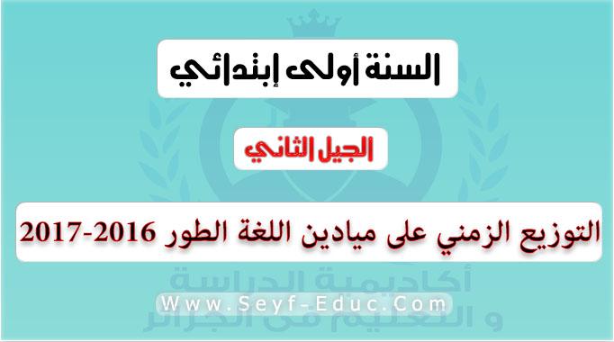 التوزيع الزمني على ميادين اللغة الطور الأول التعليم الابتدائي 2016-2017