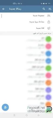 كيفية عمل قناة تليجرام