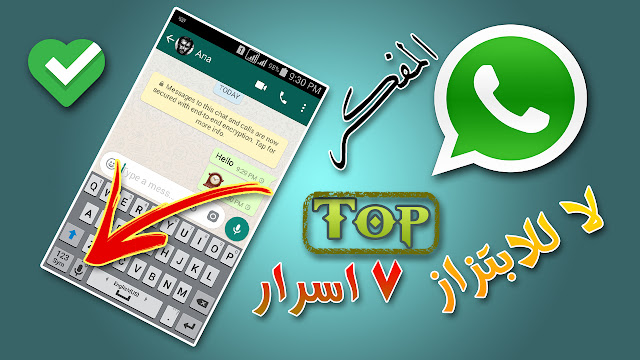 Secrets and tricks whatsapp