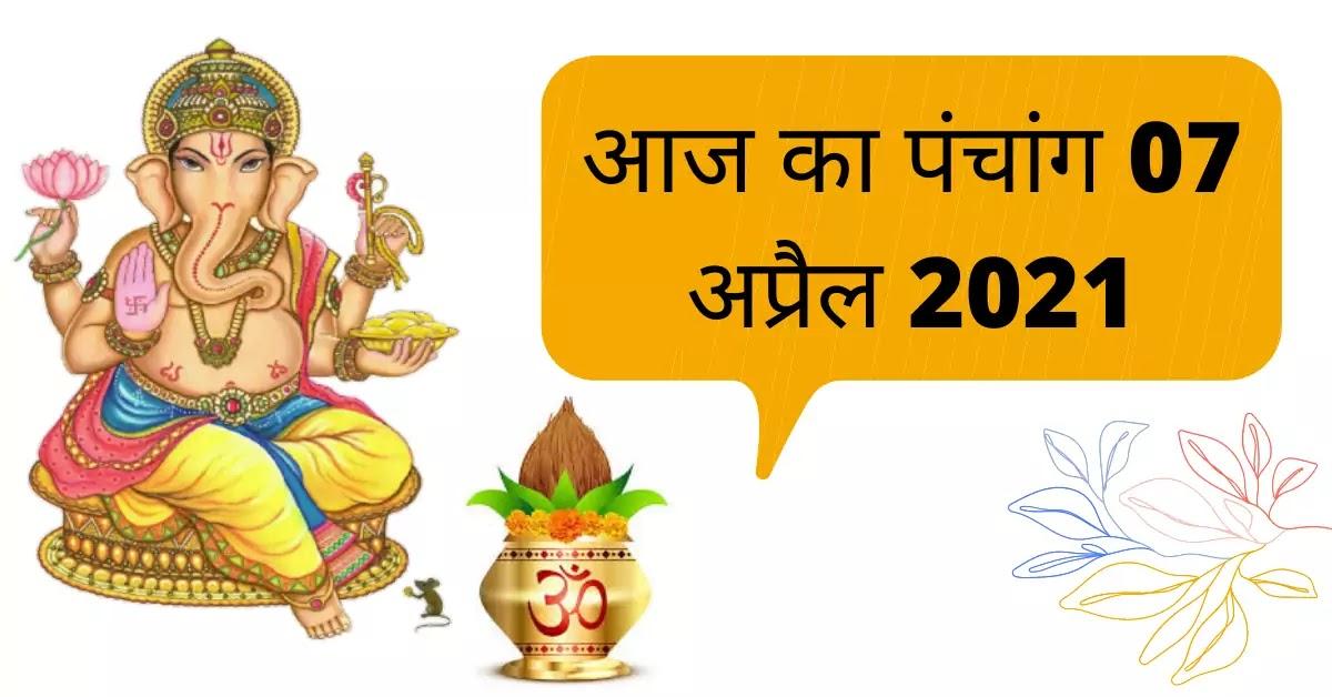 Aaj Ka Panchang 07 April 2021: बुधवार पंचांग से जानिए आज की तिथि, शुभ मुहूर्त; योग और राहुकाल
