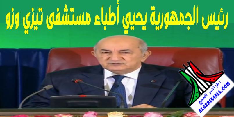 رئيس الجمهورية يحيي أطباء مستشفى تيزي وزو