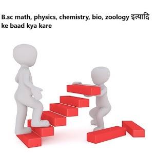 B.sc math, physics, chemistry, bio, zoology इत्यादि ke baad kya kare