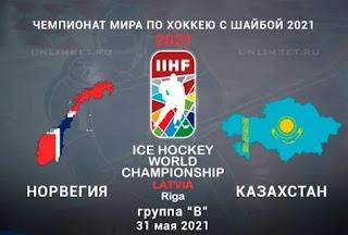 Норвегия – Казахстан где СМОТРЕТЬ ОНЛАЙН БЕСПЛАТНО 31 МАЯ 2021 (ПРЯМАЯ ТРАНСЛЯЦИЯ) в 20:15 МСК.