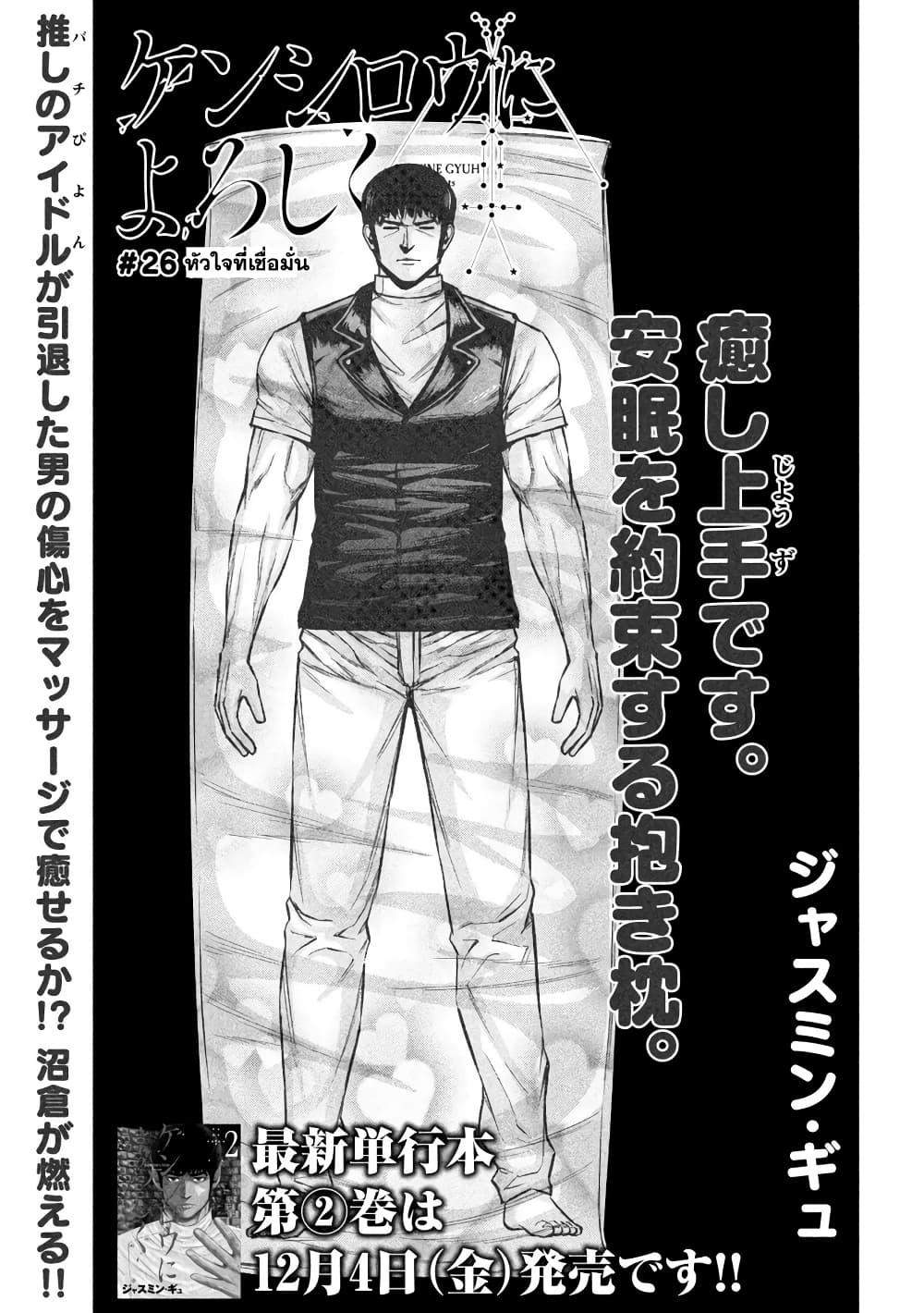 Kenshirou ni Yoroshiku ตอนที่ 26