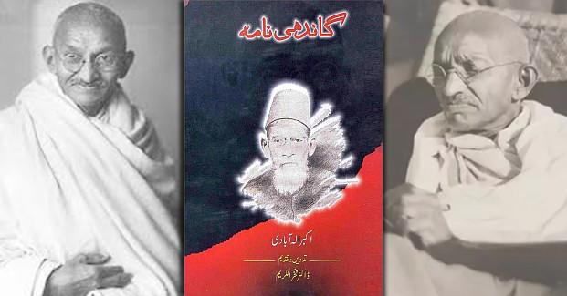 gandhi-nama-akbar-allahabadi