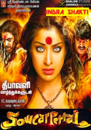 Poster of Sowkarpettai 2016 Hindi Dubbed Movie Download HDRip 720p