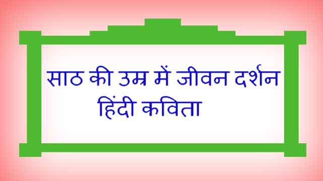 saath ki umra me jeevan darshan poem