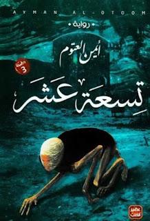 رواية تسعه عشر أيمن العتوم