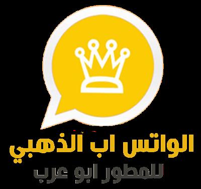 تحميل واتس اب الذهبي اخر تحديث 2020 واتساب الذهبي احدث اصدار WHATSAPP GOLD V8.10 واتساب بلس ضد الحظر - ابو عرب