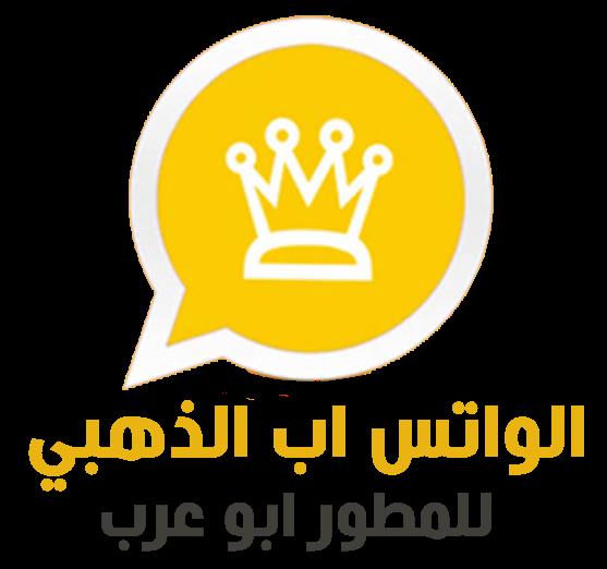 نتيجة بحث الصور عن واتساب أبو عرب بلس الذهبي
