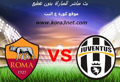 موعد مباراة يوفنتوس وروما اليوم 22-01-2020 كاس ايطاليا