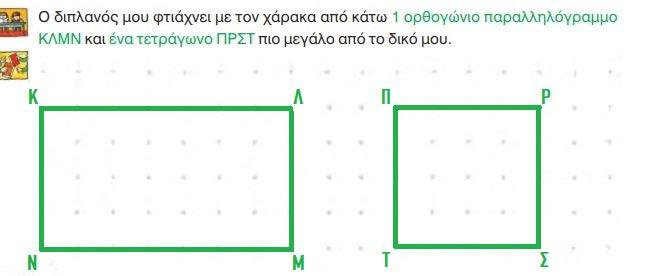 Κεφ. 13ο: Γνωρίζω καλύτερα τα γεωμετρικά στερεά - από το https://e-tutor.blogspot.com