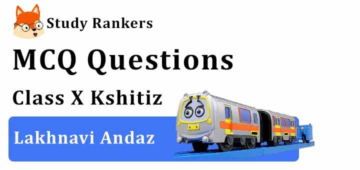 MCQ Questions for Class 10 Hindi: Ch 12 लखनवी अंदाज़ क्षितिज