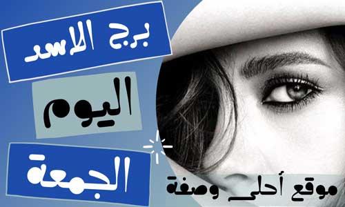 حظك اليوم برج الأسد الجمعة 5 فبراير / شباط 2021 | توقعات برج الأسد اليوم 5/2/2021