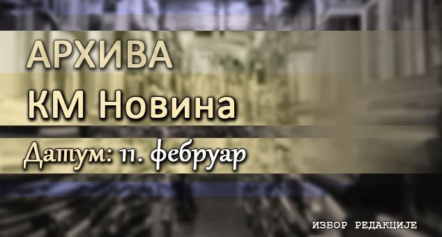 #Arhiva #KMnovine #Vesti #Kosovo #Metohija #Srbija
