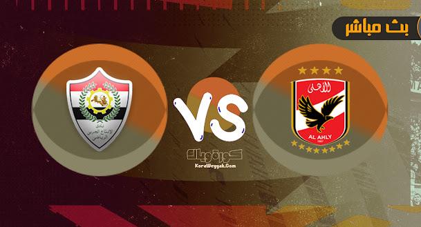 نتيجة مباراة الانتاج الحربي والأهلي بتاريخ 25-07-2021 في الدوري المصري