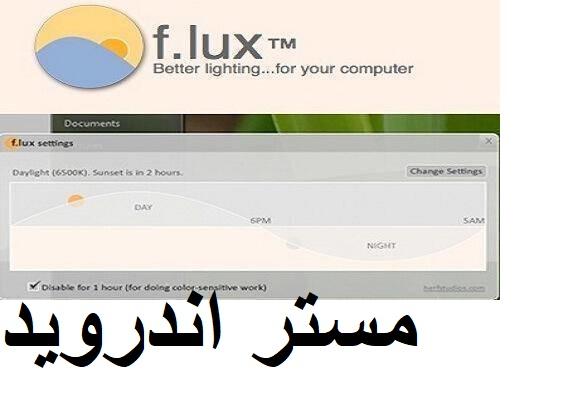 تحميل برنامج flux برنامج حماية العين من ضوء شاشه الكمبيوتر او الحاسوب  مجانا 2020