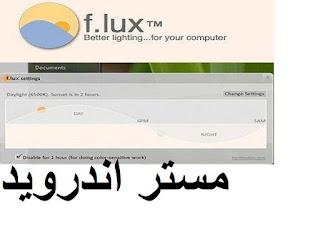 تحميل برنامج flux مجانا