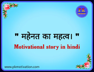 महेनत का महत्व। Mahenat ka mahatv. Motivational storie in hindi.