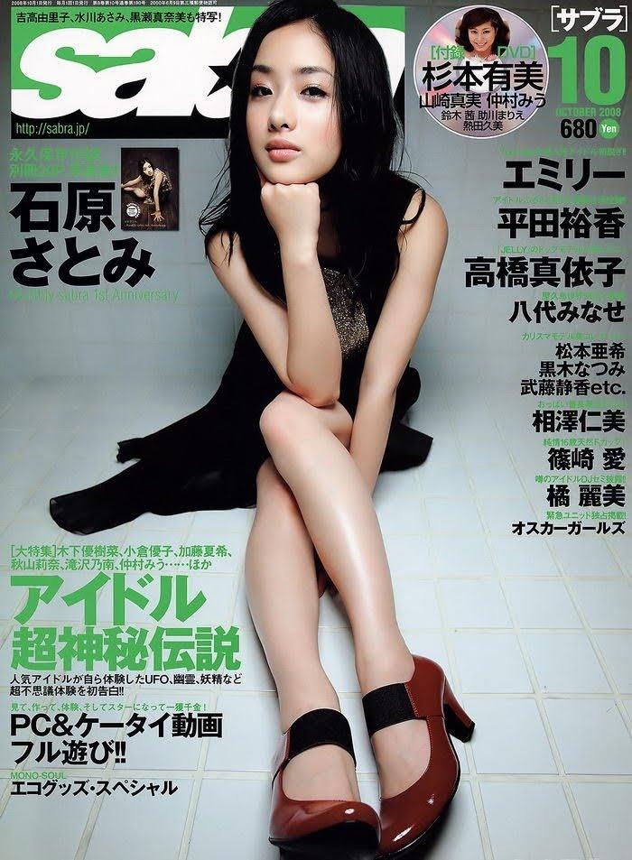 [Sabra Magazine] 2008 No.10 - idols