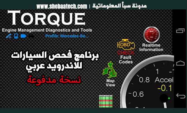 برنامج فحص السيارات للاندرويد عربي