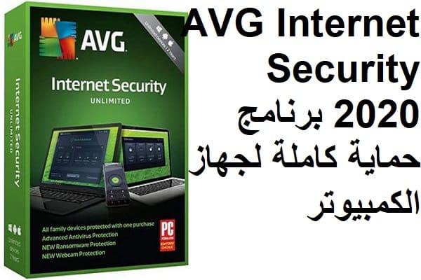 AVG Internet Security 2020 برنامج حماية كاملة لجهاز الكمبيوتر