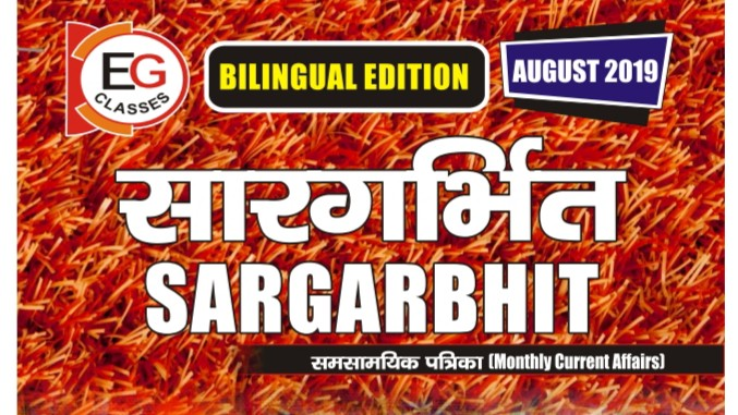 Download EG Classes August Monthly Current Affairs Magazine