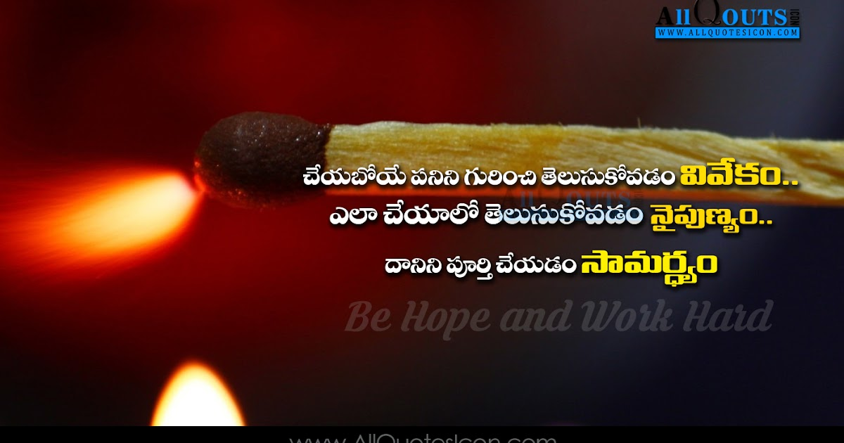 famous telugu inspirational life success thoughts in