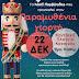Εκδήλωση Για Παιδιά αύριο  Στον Κατσικά Ιωαννίνων