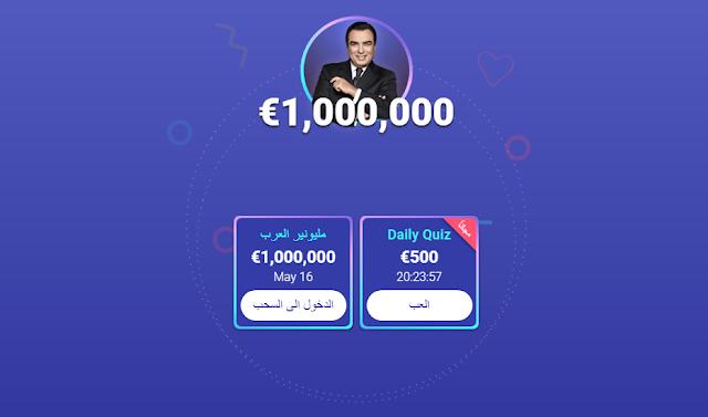 ادخل السحب على 500 يورو يوميا مع هذه المسابقة الحقيقية من جورج قرداحي ! - مليونير العرب