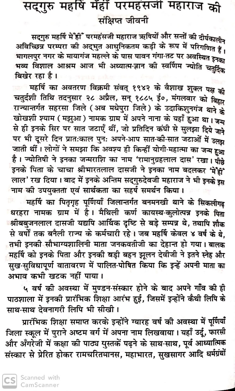 सद्गुरु महर्षि मेंहीं परमहंस जी महाराज एक परिचय Paramahansa ji is an introduction to Sadguru Maharshi। महर्षि मेंही परिचय चित्र 1