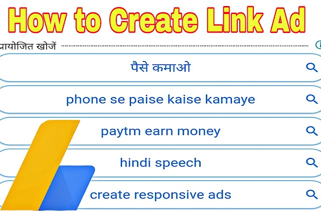 AdSense Link Ads Kaise Banaye 2020 | How to Create Google Adsense Link Ads in Hindi