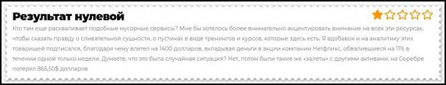 cms-institute.ru отзывы о сайте