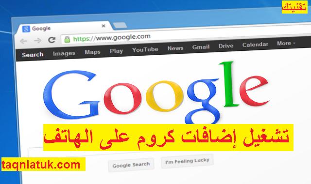 تشغيل إضافات جوجل كروم على الهاتف