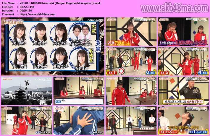 201016 NMB48 Kuruizaki