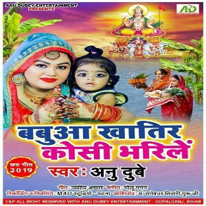 anu dubey song Apna Raja Babua Khatir Koshi Bhari Anganwa Ho chhath song mp3 download