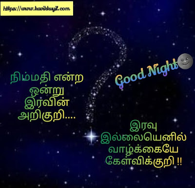 latest good night messages in tamil, good night in tamil words, tamil good night sms kavithai