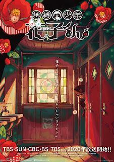 Anime: Primer vídeo promocional del anime Jibaku Shōnen Hanako-kun de Iro Aida