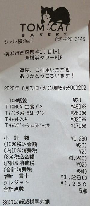 トムキャットベーカリー 横浜店 2020/6/23 のレシート