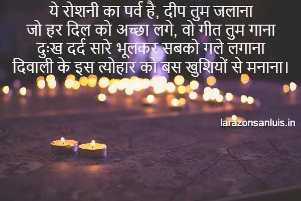 Diwali Greetings in Hindi