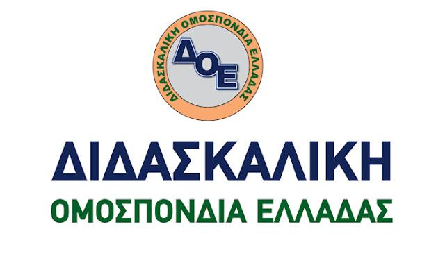 Διδασκαλική Ομοσπονδια Ελλάδος: Συνεχίζουμε δυναμικά την απεργία - αποχή
