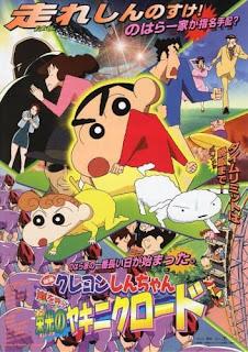 تقرير فيلم كرايون شين-تشان الحادي عشر: استدعاء العاصفة! طريق اللحم المشوي المجيد | Crayon Shin-chan Movie 11: Arashi wo Yobu Eikou no Yakiniku Road