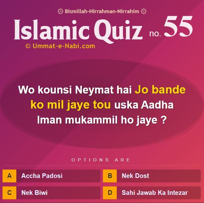 Islamic Quiz 55 : Wo kounsi Neymat hai Jo bande ko mil jaye tou uska Aadha Iman mukammil ho jaye?
