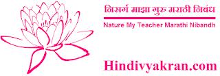 "Marathi Essay on ""Nature My Teacher"", ""निसर्ग माझा गुरु मराठी निबंध"", ""Nisarg Maza Guru Marathi Nibandh"" for Students"