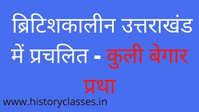 kuli begar pratha